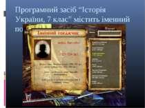 """Програмний засіб """"Історія України, 7 клас"""" містить іменний покажчик"""