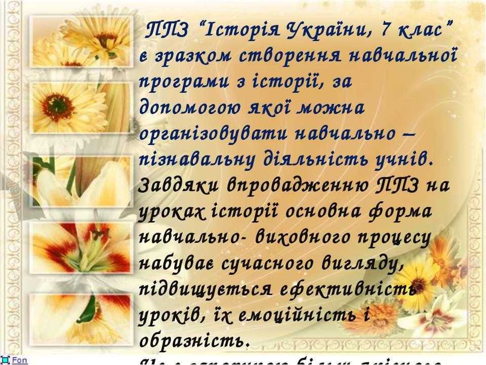 """ППЗ """"Історія України, 7 клас"""" є зразком створення навчальної програми з істор..."""