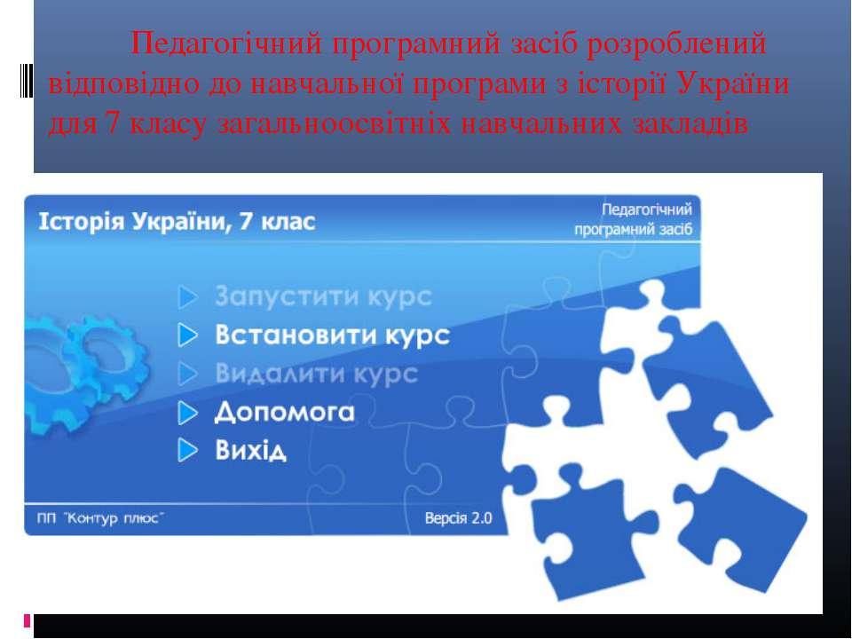Педагогічний програмний засіб розроблений відповідно до навчальної програми з...