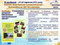 ІІІ засідання – 23-24 вересня 2011 року КОІППО імені Василя Сухомлинського –...