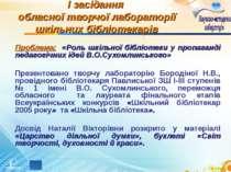 І засідання обласної творчої лабораторії шкільних бібліотекарів Проблема: «Ро...
