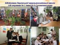 * Бібліотека Павлиської загальноосвітньої школи І-ІІІ ступенів № 1 імені В.О....