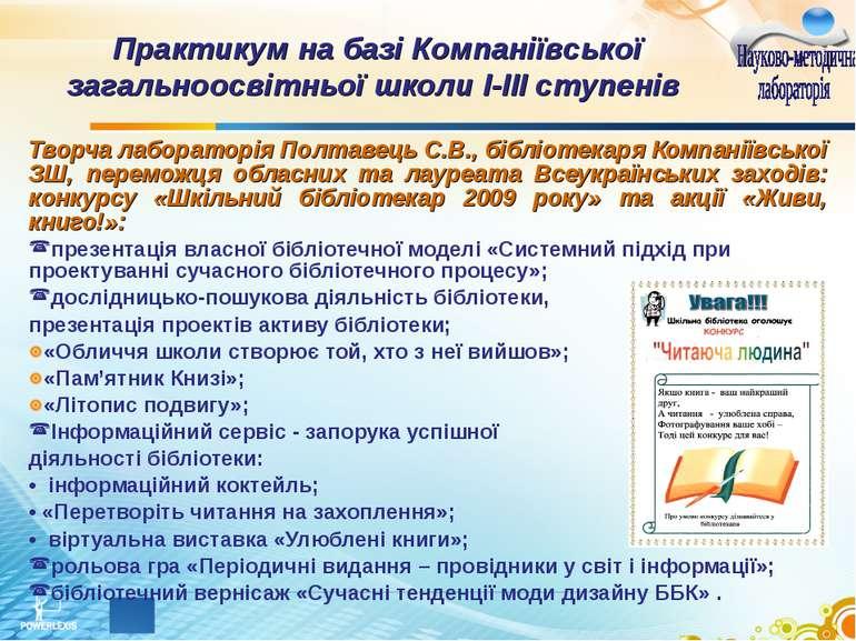 Творча лабораторія Полтавець С.В., бібліотекаря Компаніївської ЗШ, переможця ...