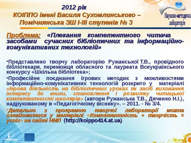 2012 рік КОІППО імені Василя Сухомлинського – Помічнянська ЗШ І-ІІІ ступенів...