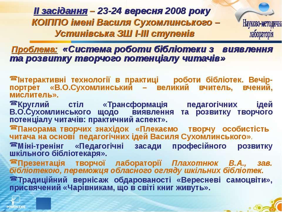 ІІ засідання – 23-24 вересня 2008 року КОІППО імені Василя Сухомлинського – ...