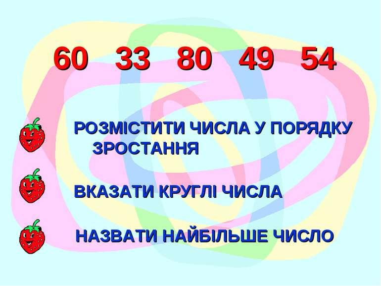 60 33 80 49 54 РОЗМІСТИТИ ЧИСЛА У ПОРЯДКУ ЗРОСТАННЯ ВКАЗАТИ КРУГЛІ ЧИСЛА НАЗВ...