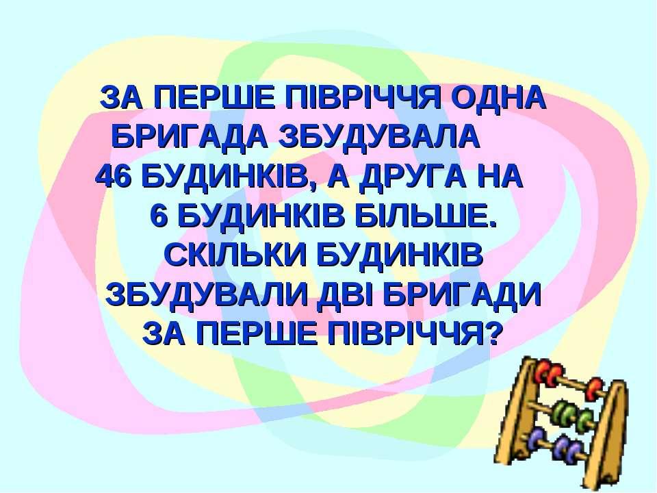 ЗА ПЕРШЕ ПІВРІЧЧЯ ОДНА БРИГАДА ЗБУДУВАЛА 46 БУДИНКІВ, А ДРУГА НА 6 БУДИНКІВ Б...