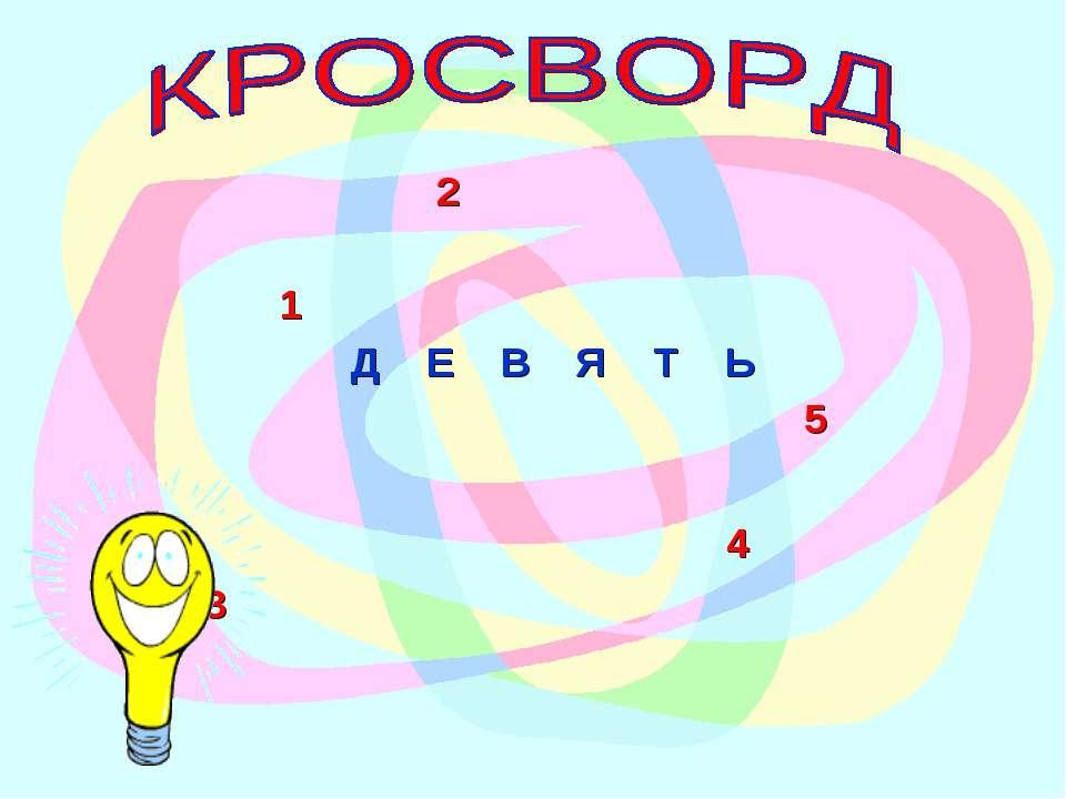 1 2 Д Е В Я Т Ь 5 4 3
