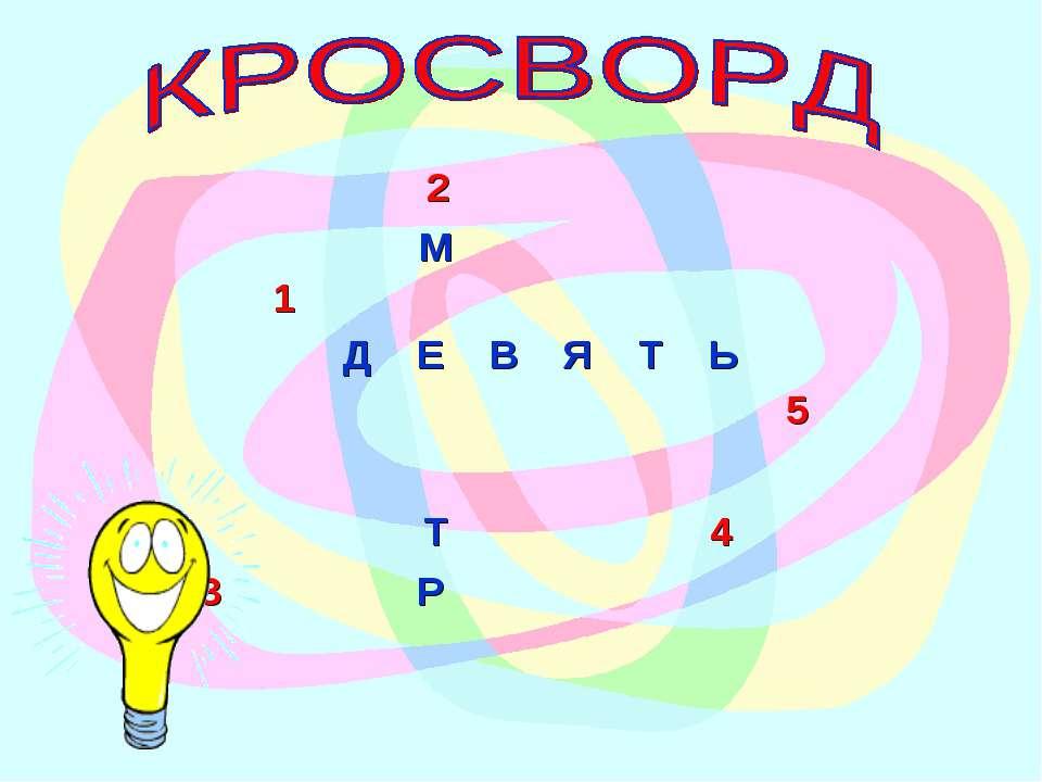 1 2 М Д Е В Я Т Ь 5 Т 4 3 Р