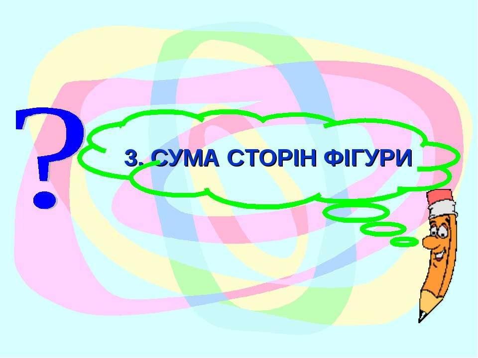 3. СУМА СТОРІН ФІГУРИ