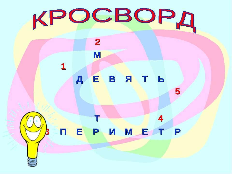 1 2 М Д Е В Я Т Ь 5 Т 4 3 П Е Р И М Е Т Р
