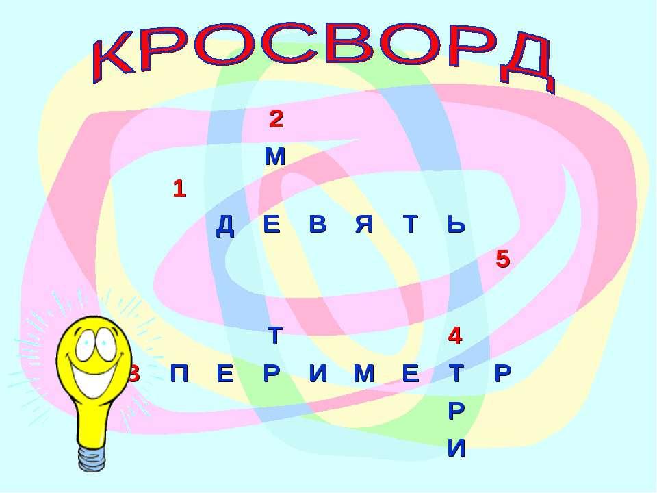 1 2 М Д Е В Я Т Ь 5 Т 4 3 П Е Р И М Е Т Р Р И