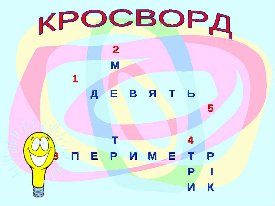 1 2 М Д Е В Я Т Ь 5 Т 4 3 П Е Р И М Е Т Р Р І И К