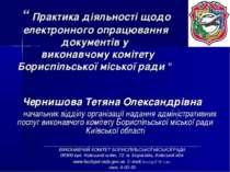 """"""" Практика діяльності щодо електронного опрацювання документів у виконавчому ..."""