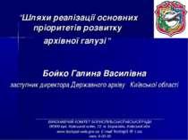 """""""Шляхи реалізації основних пріоритетів розвитку архівної галузі """" Бойко Галин..."""