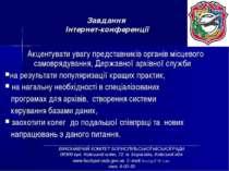 Завдання Інтернет-конференції Акцентувати увагу представників органів місцево...