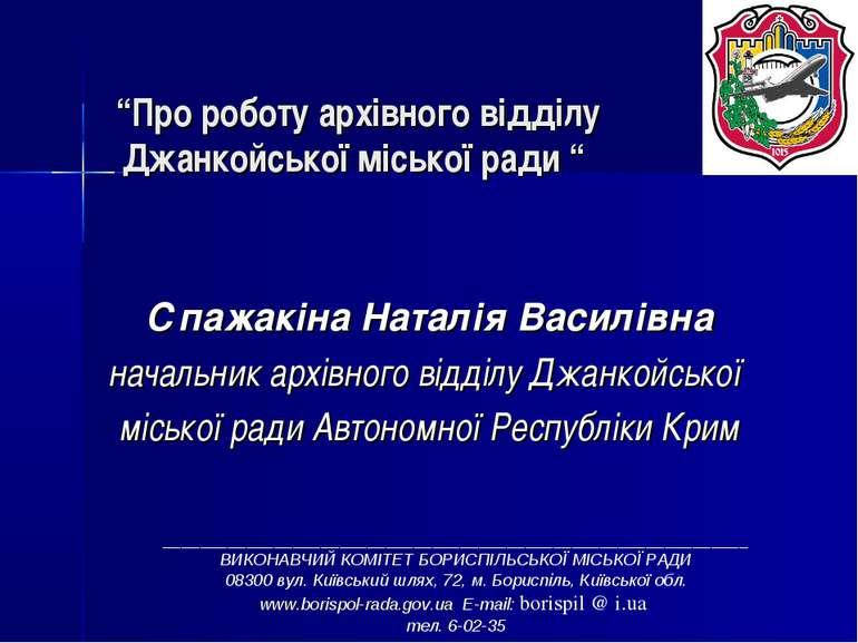 """""""Про роботу архівного відділу Джанкойської міської ради """" Спажакіна Наталія В..."""