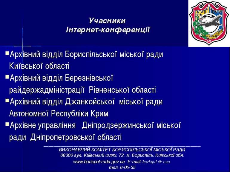 Учасники Інтернет-конференції Архівний відділ Бориспільської міської ради Киї...