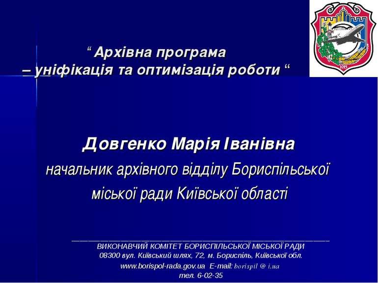 """"""" Архівна програма – уніфікація та оптимізація роботи """" Довгенко Марія Іванів..."""