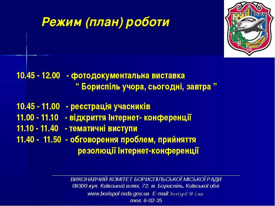 """Режим (план) роботи 10.45 - 12.00 - фотодокументальна виставка """" Бориспіль уч..."""
