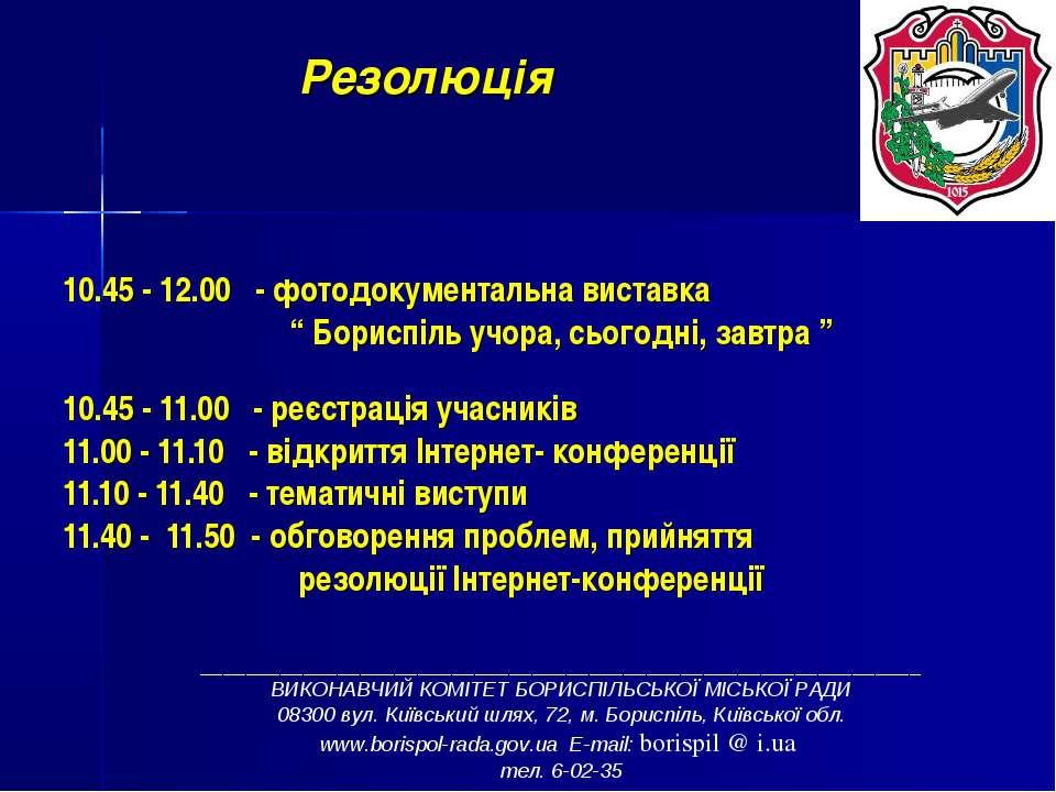 """Резолюція 10.45 - 12.00 - фотодокументальна виставка """" Бориспіль учора, сього..."""