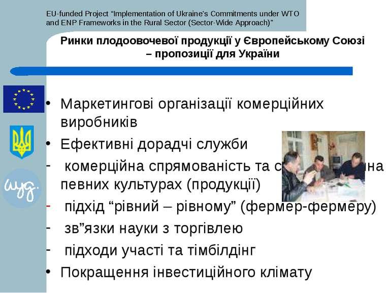 Ринки плодоовочевої продукції у Європейському Союзі – пропозиції для України ...