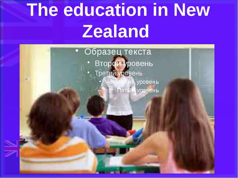 The education in New Zealand