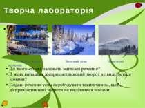 Творча лабораторія Сон тихого плеса Зимовий день Засніжена вершина До якого с...
