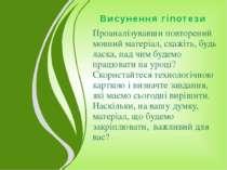 Висунення гіпотези Проаналізувавши повторений мовний матеріал, скажіть, будь ...
