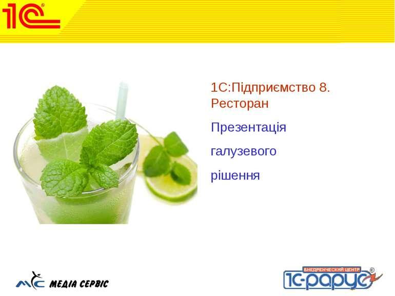 1С:Предприятие 8. Ресторан 1С:Підприємство 8. Ресторан Презентація галузевого...