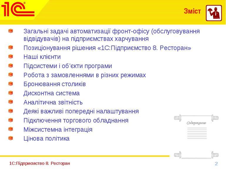 1С:Підприємство 8. Ресторан Зміст Загальні задачі автоматизації фронт-офісу (...