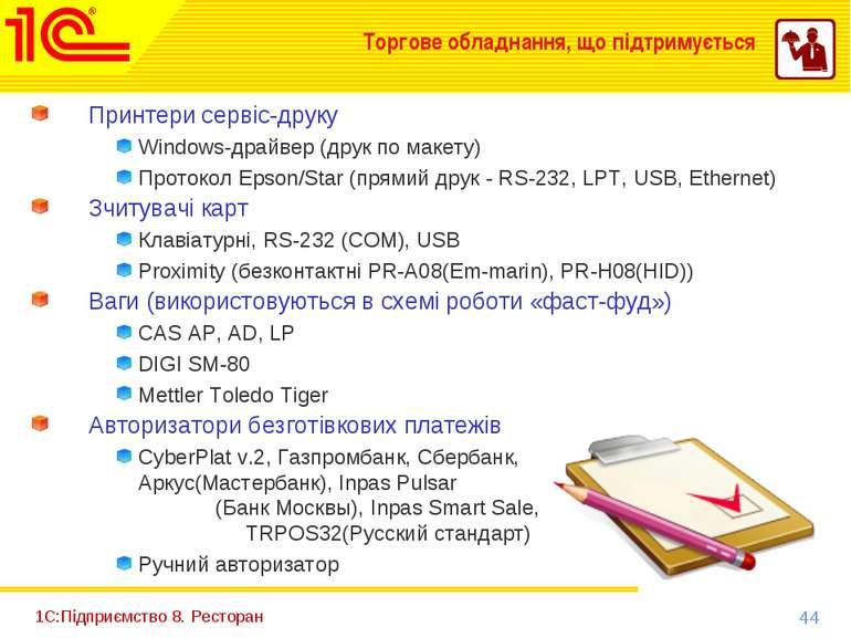 1С:Підприємство 8. Ресторан Принтери сервіс-друку Windows-драйвер (друк по ма...