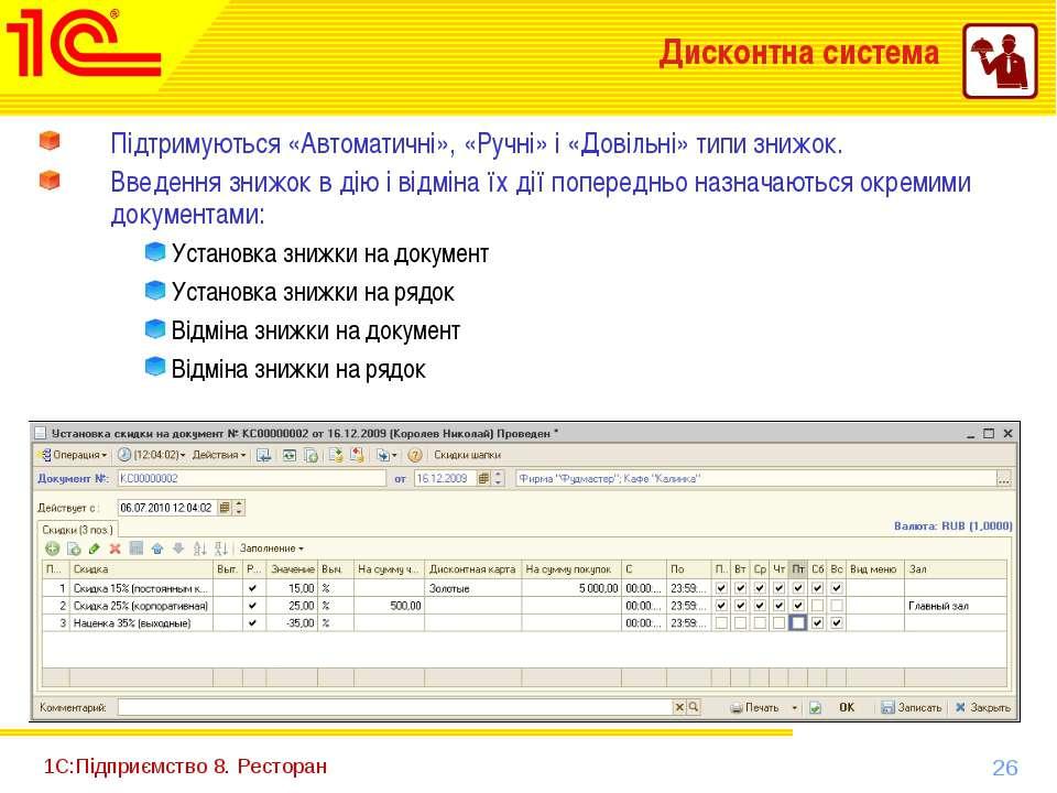1С:Підприємство 8. Ресторан Дисконтна система Підтримуються «Автоматичні», «Р...