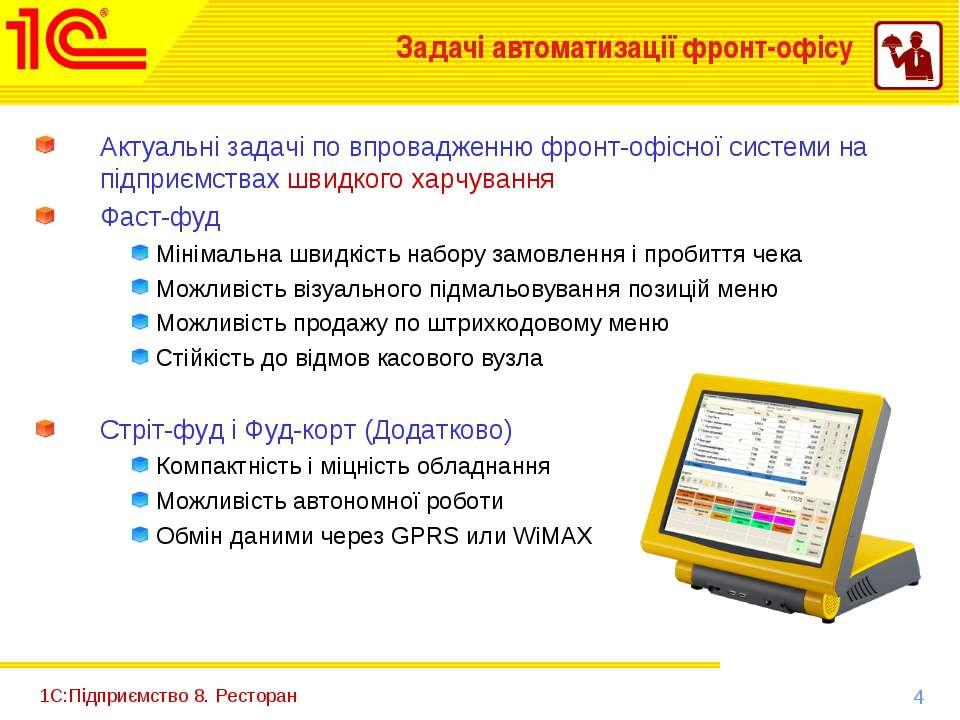 Актуальні задачі по впровадженню фронт-офісної системи на підприємствах швидк...