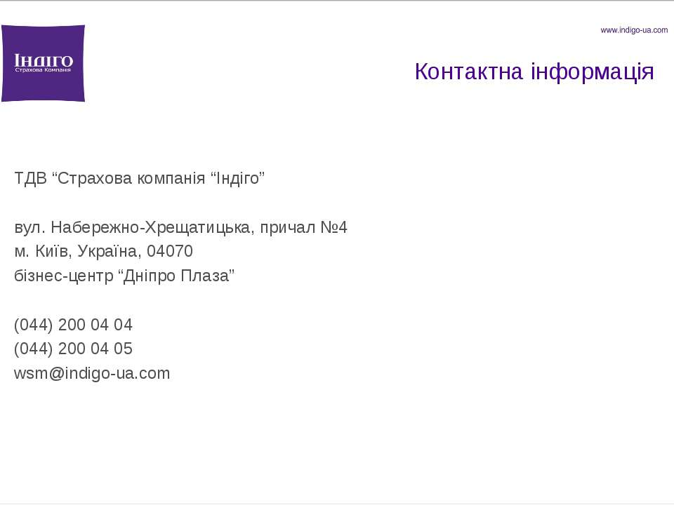 """Контактна інформація ТДВ """"Страхова компанія """"Індіго"""" вул. Набережно-Хрещатиць..."""