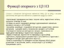Функції опорного з ЦЗ НЗ Спільно з обласним методичним кабінетом НМЦ ЦЗ та БЖ...