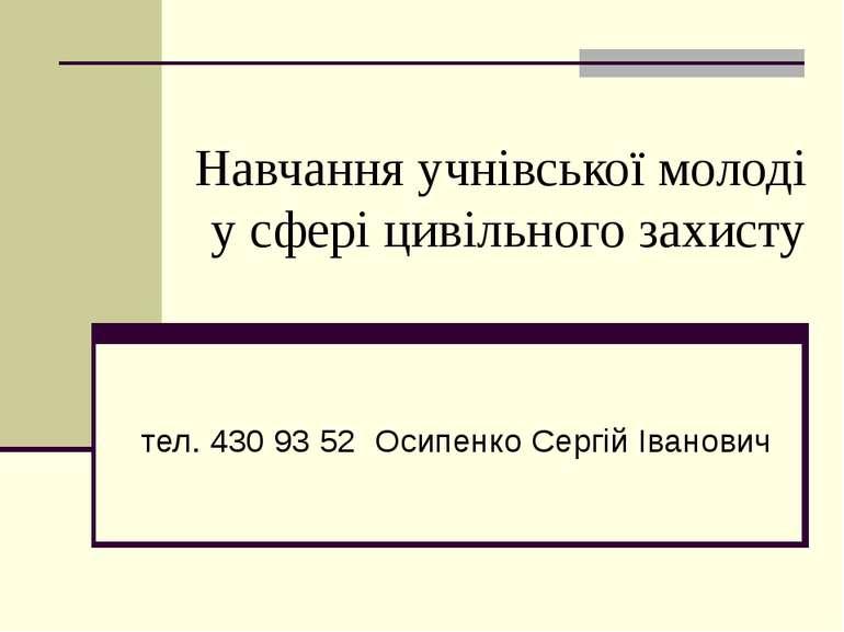 Навчання учнівської молоді у сфері цивільного захисту тел. 430 93 52 Осипенко...