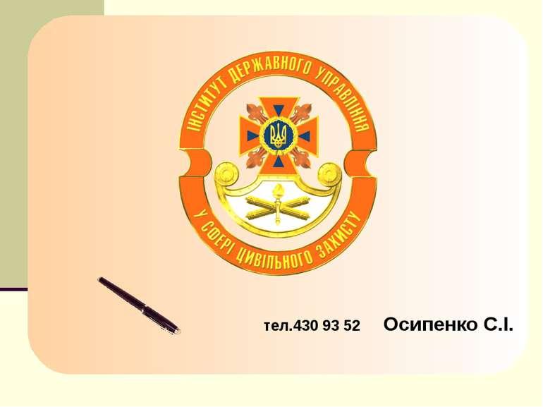 тел.430 93 52 Осипенко С.І.