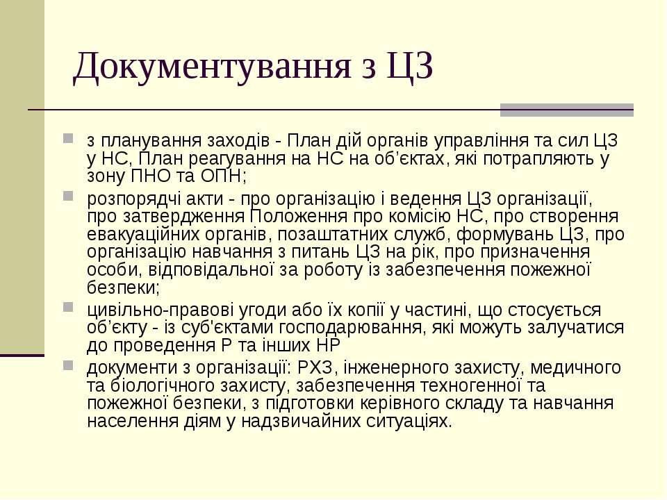 Документування з ЦЗ з планування заходів - План дій органів управління та сил...