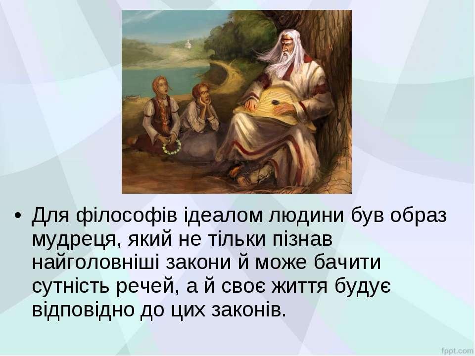 Для філософів ідеалом людини був образ мудреця, який не тільки пізнав найголо...