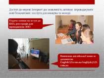 Подача заявки на вступ до ВНЗ, реєстрація для проходження ЗНО Вивчення англій...