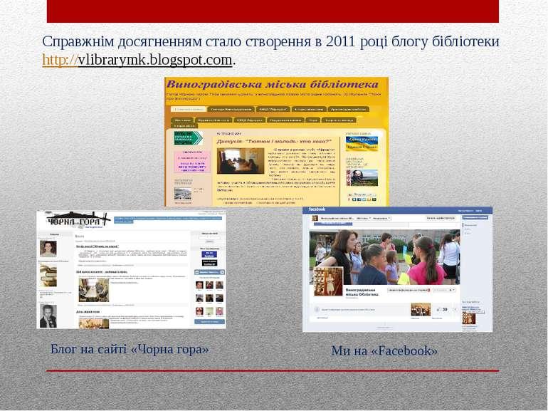 Справжнім досягненням стало створення в 2011 році блогу бібліотеки http://vli...