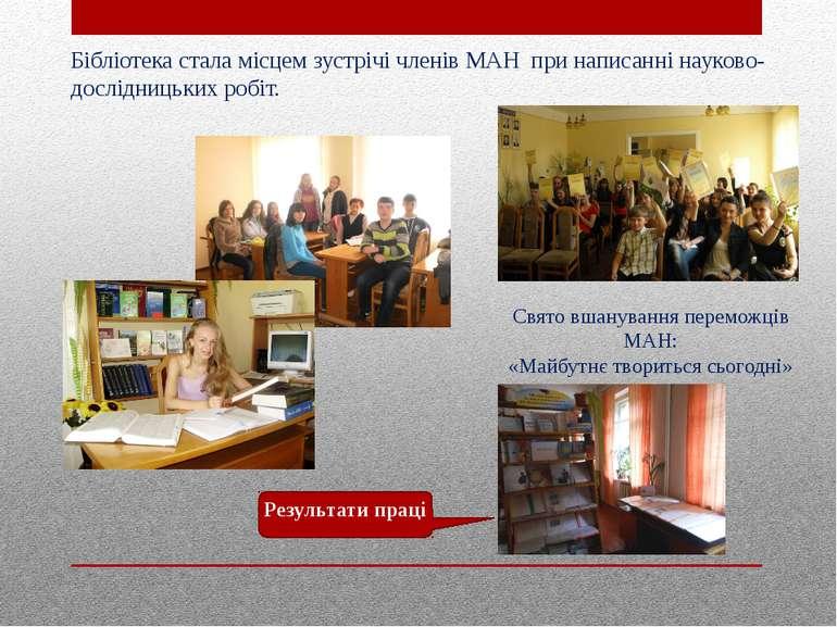 Бібліотека стала місцем зустрічі членів МАН при написанні науково-дослідницьк...