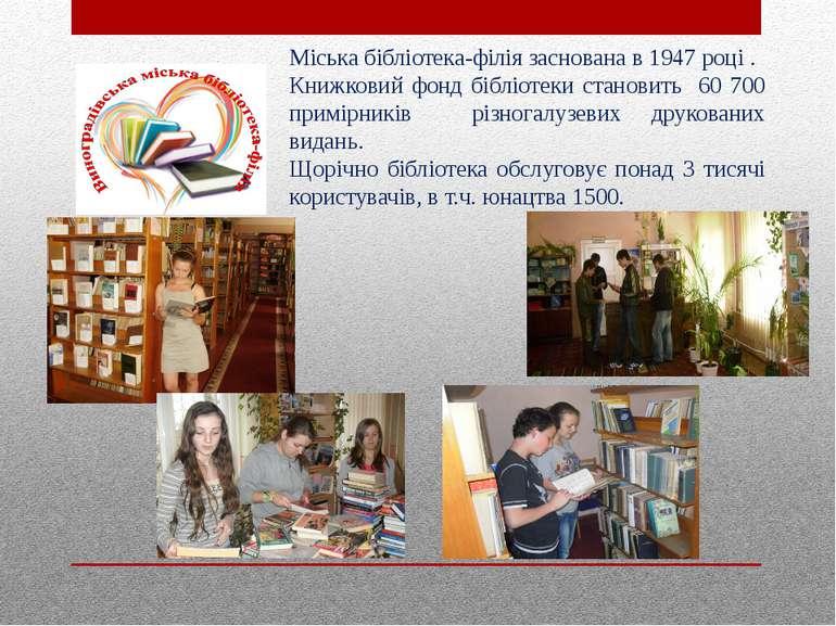 Міська бібліотека-філія заснована в 1947 році . Книжковий фонд бібліотеки ста...