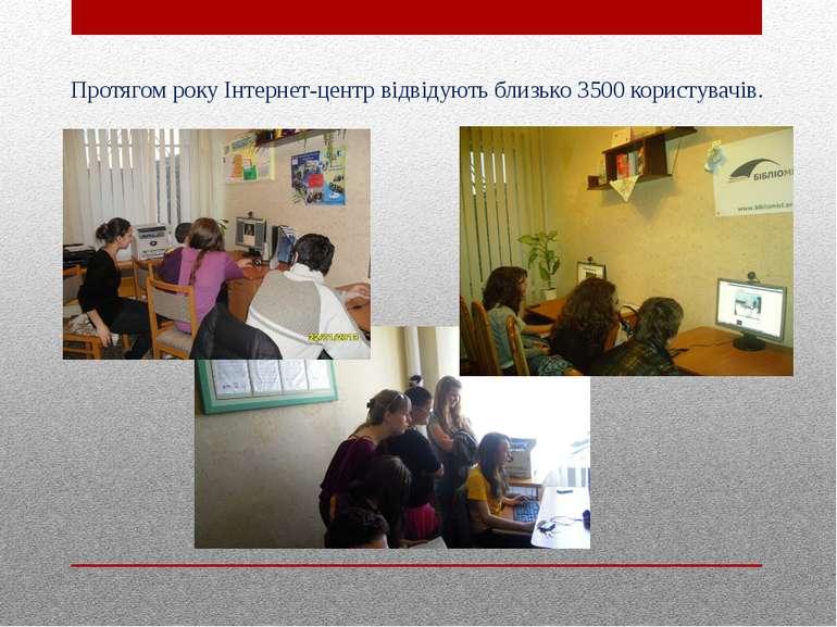 Протягом року Інтернет-центр відвідують близько 3500 користувачів.