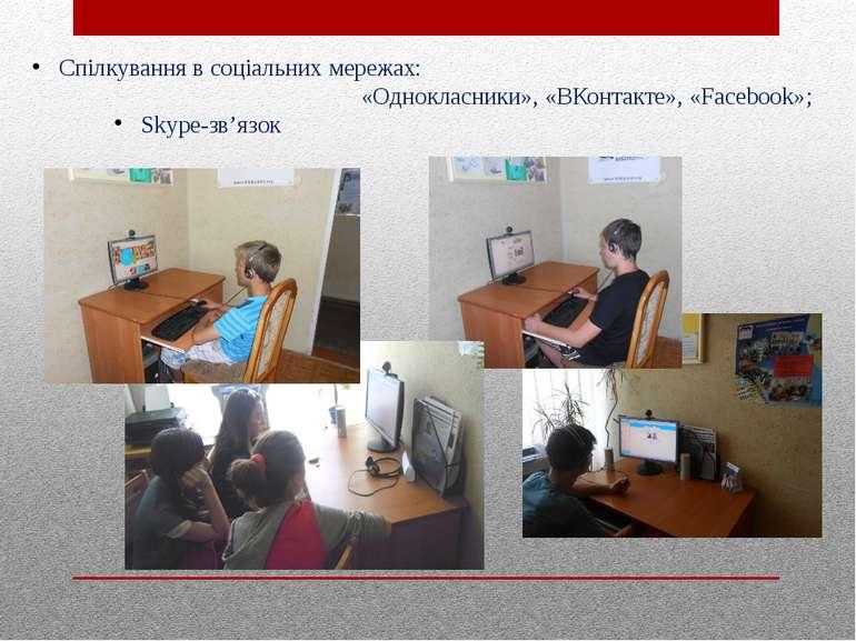 Спілкування в соціальних мережах: «Однокласники», «ВКонтакте», «Facebook »; S...