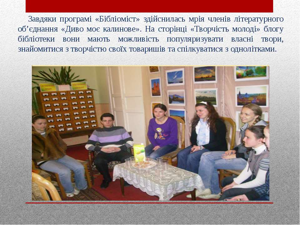 Завдяки програмі «Бібліоміст» здійснилась мрія членів літературного об'єднанн...