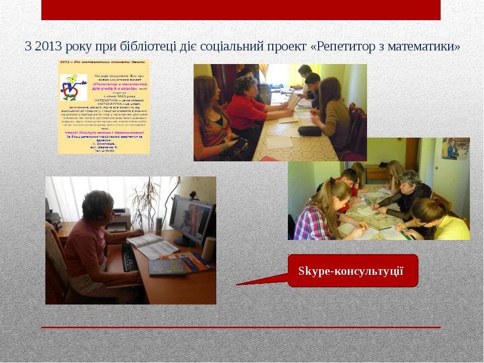 З 2013 року при бібліотеці діє соціальний проект «Репетитор з математики» Sky...