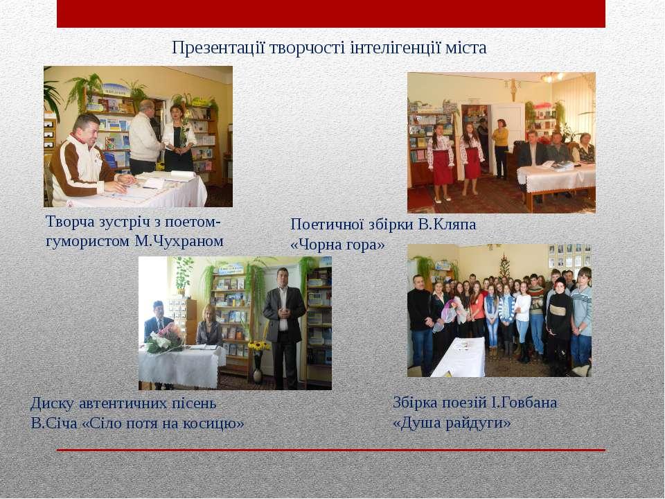 Презентації творчості інтелігенції міста Творча зустріч з поетом- гумористом ...