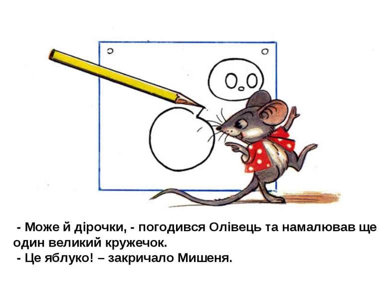 - Може й дірочки, - погодився Олівець та намалював ще один великий кружечок. ...
